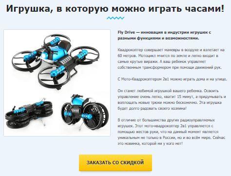 мото квадрокоптер fly drive купить в Каспийске