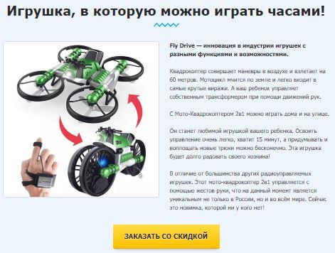 Как заказать мото квадрокоптер fly drive купить в Нальчике