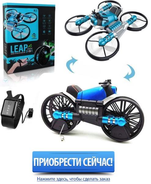 квадрокоптер мотоцикл мотодром leap 2 в 1